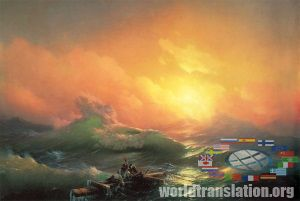 Ivan Aivazovsky paintings
