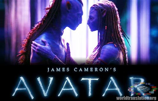 James Cameron's film Avatar