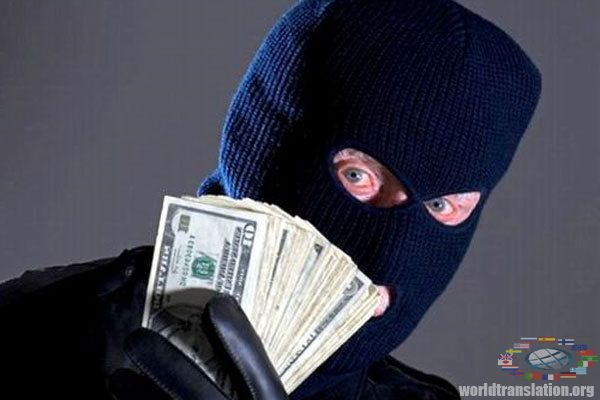 bank robbery, the robber