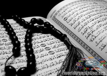 Islam, the Quran, koran
